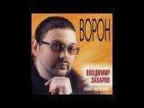 Владимир Захаров - Ворон (2003)