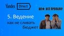5. Грамотное ведение рекламных кампаний в Яндекс Директ