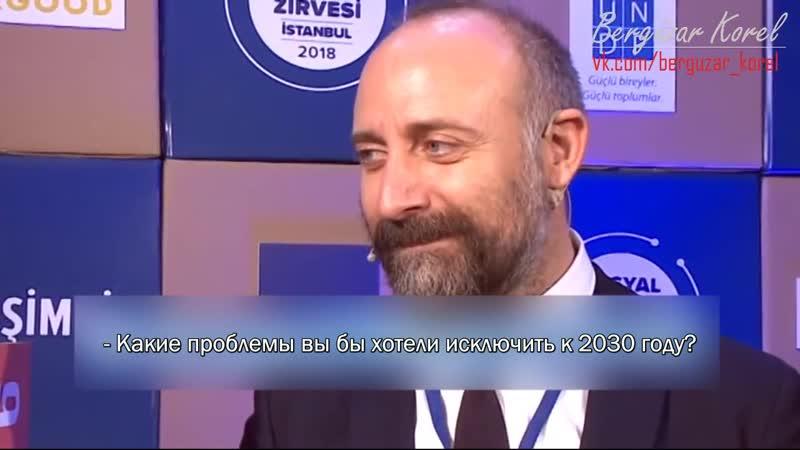 Интервью Халита Эргенча на саммите (15.10.2018) (рус.суб.)