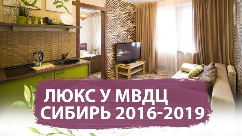 Апартаменты на ул. 78 Добровольческой Бригады, 4-1 • Апарт-отель Август • Красноярск
