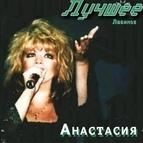 Анастасия альбом Лучшее, Любимое