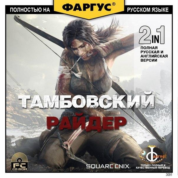 Tomb Raider - торрент