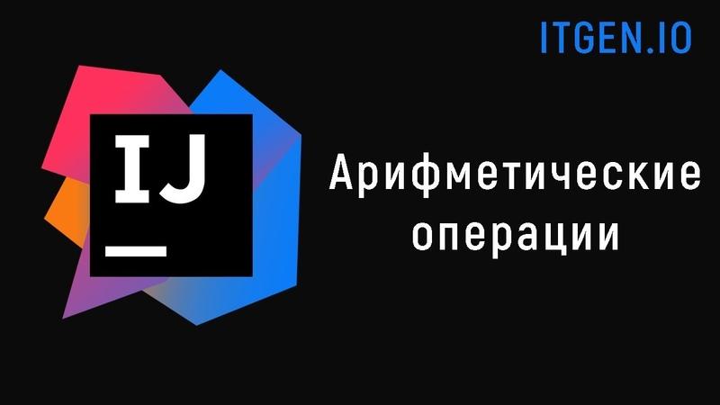 Уроки по Java. Арифметические операции в джава