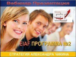 ХЭДЖ Фонд EIAF Программа №2 Презентация стратегии Александра Чикина 4 06 2014
