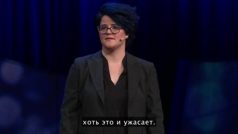 Эмили Нагоски _ TED2018 Вся правда о непроизвольном возбуждении