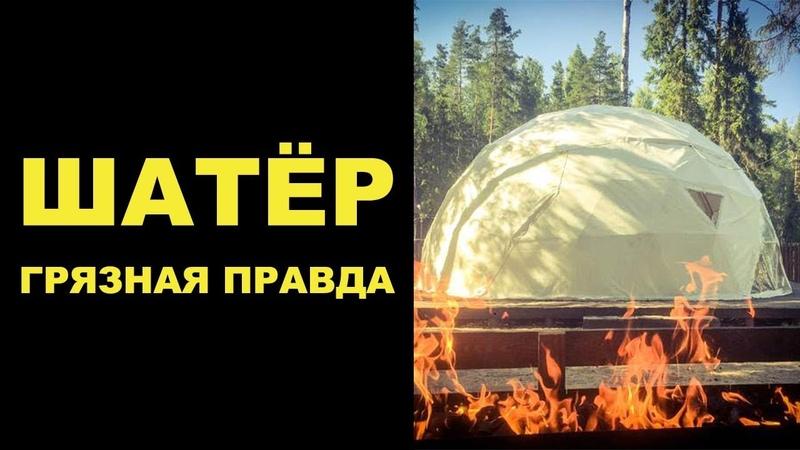 Шатёр Грязная правда PRO праздники Выпуск5