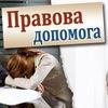 Юридические услуги в Кременчуге