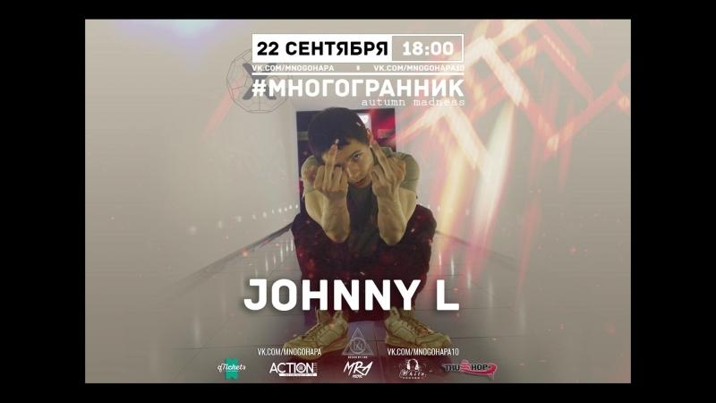 ВЛОГ №1 Johnny L Шушары/Беговая/выступление в Клубе Лес Villa/отдых