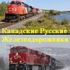 Канадские русские железнодорожники