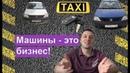 Бизнес на аренде автомобиля в такси. Бизнес с нуля. Бизнес идея