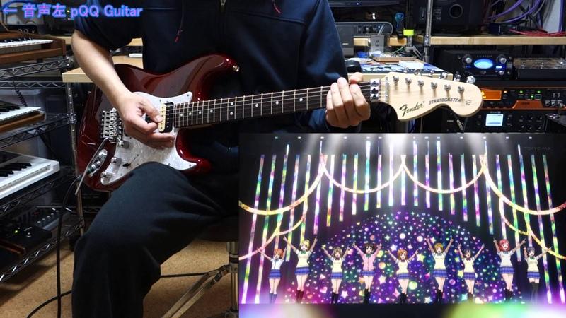【ラブライブ 挿入歌 ep13 ver】 START:DASH!! ギター弾いてみた♪