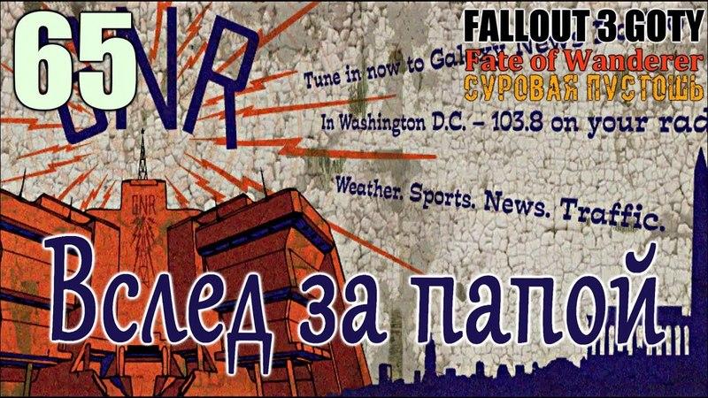 Fallout 3 GOTY FOW [HD] 65 ~ Вслед за папой
