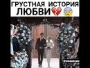 Грустная история любви(Легенда) (720p).mp4