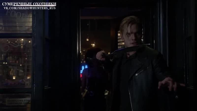 Shadowhunters Season 3 Deleted Scene ¦ Jace Sees Jonathan Outside The Hunters Moon ¦ Freeform [RUS SUB]