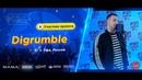 РЭП ЗАВОД [LIVE] Digrumble (604-й выпуск / 4-й сезон). 23 года. Город: Уфа, Россия.