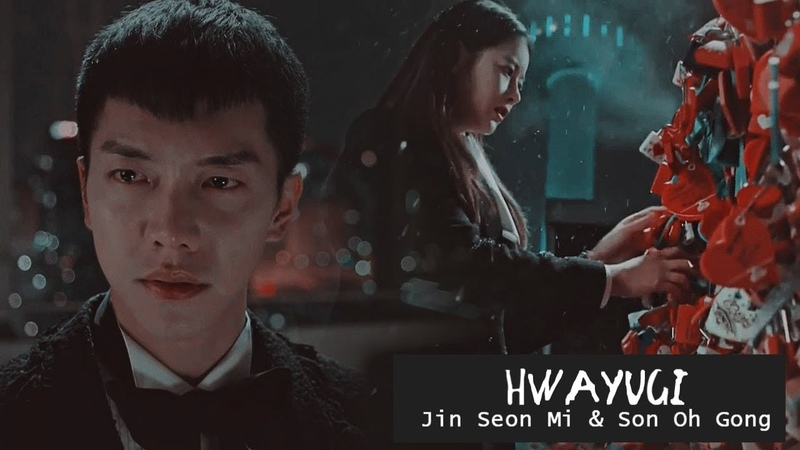 Hwayugi: Jin Seon Mi Son Oh Gong – Bad (Part for Hani좋은♥)