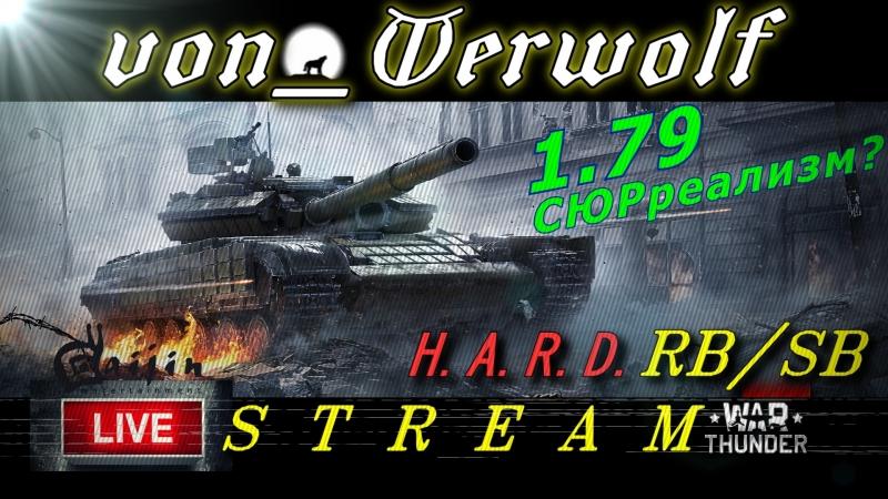 War Thunder - 1.79 ПОЛНЫЙ СЮР_H.A.R.D._RB/SB (MSK 19.00)