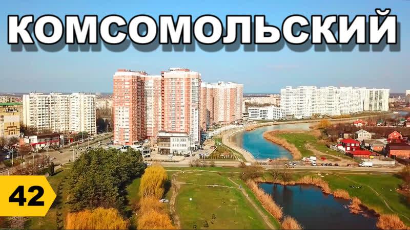 Комсомольский район 2019. Обзор Переезд в Краснодар Дневник риэлтора