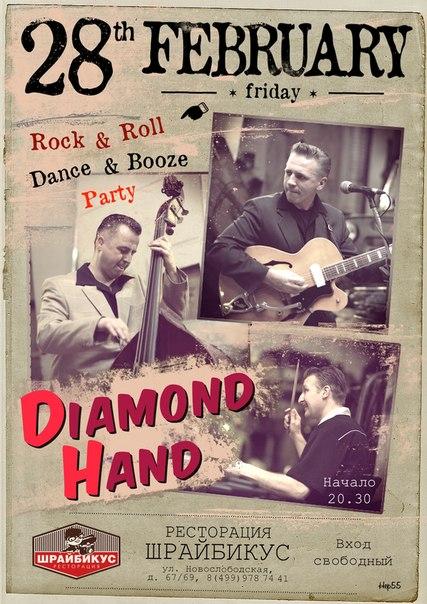 28.02 Diamond Hand в Шрайбикус