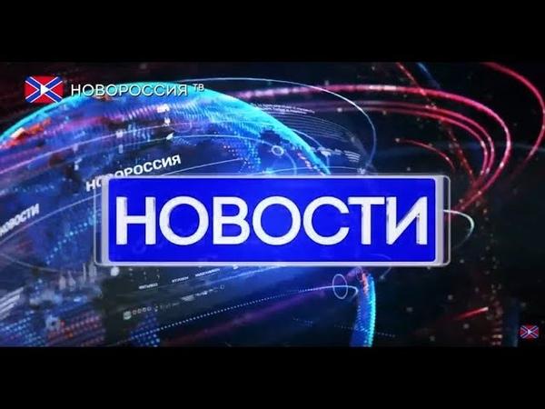 Новости на Новороссия ТВ 12 июля 2019 года » Freewka.com - Смотреть онлайн в хорощем качестве