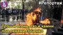 Осада и штурм Генпрокуратуры радикалами Полное видео