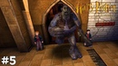 Harry Potter and The Sorcerer's Stone (Прохождение) ▪ ГРИБОЧКИ СНЕЙПА ▪ 5