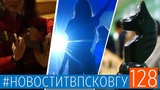 ТВ ПсковГУ. Выпуск 128 - Игры разума