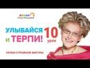 УЛЫБАЙСЯ И ТЕРПИ! (Уроки стройной фигуры) №10