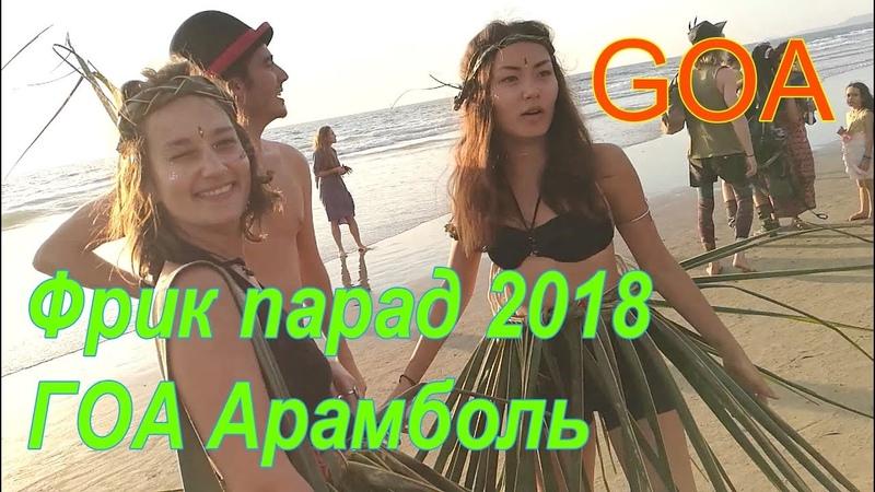 гоа фрик парад арамболь 2018 Самостоятельно в Индию Часть 14