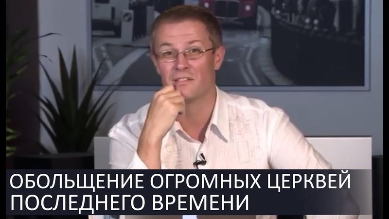 Обольщение огромных церквей последнего времени - Александр Шевченко