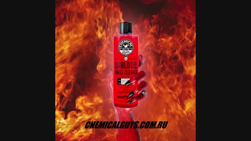 Diablo Gel от Chemical Guys - эффективный очиститель колес