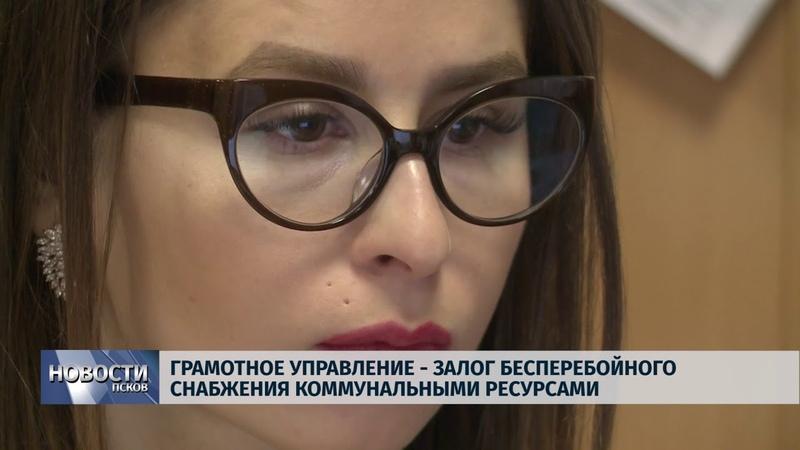 Новости Псков 08.11.2018 Грамотное управление - залог бесперебойного снабжения ресурсами