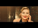 Платина неподвластна времени трейлер авторского фильма Ренаты Литвиновой для Faberlic
