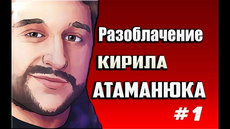 РАЗОБЛAЧЕНИЕ КИРИЛА АТАМАНЮКА ❏ КОНФЛИКТ Russia Paver И ЭТО ТОЛЬКО НАЧАЛО ❏