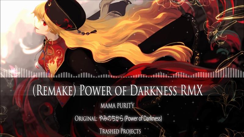 【東方Project / Extra】Power of Darkness (MAMA PURITY Remix [Remake])
