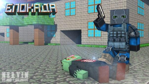 скачать игру блокада 3d через торрент - фото 8