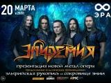 Розыгрыш билетов на концерт группы «ЭПИДЕМИЯ» (проведен 19.03.2018)