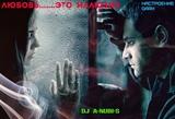 Любовь - ЭТО Иллюзия! - Mixed By DJ A-NUBI-S