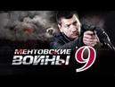 Ментовские войны - 9 сезон, 1 серия
