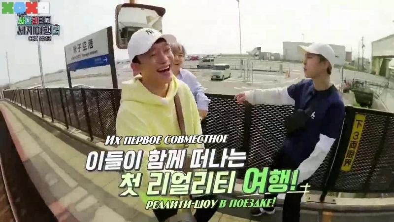 [РУСС. САБ] 180423 Превью шоу 'Travel The World on EXO's Ladder'