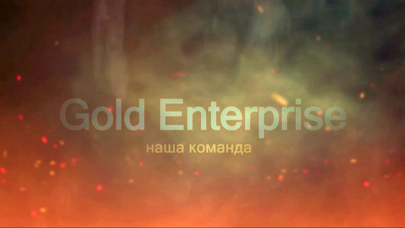Команда Gold Enterprise (г. Ижевск)