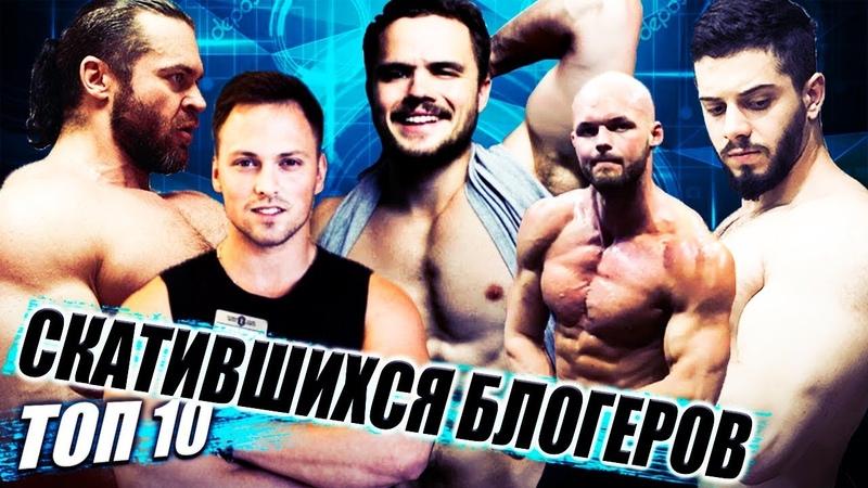 ТОП 10 скатившиеся блогеры: Игорь Войтенко, Денис Борисов, Алексей Столяров, Body Mania GOB Варгунин