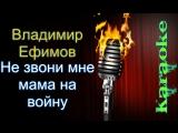 Владимир Ефимов - Не звони мне мама на войну ( караоке )
