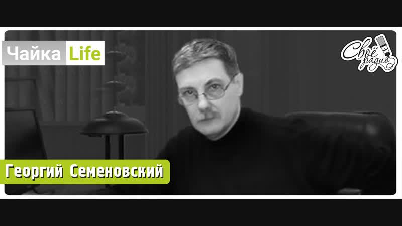 ЧайкаLife. Выпуск 10 (22.10.18). Часть 1. Георгий Семеновский