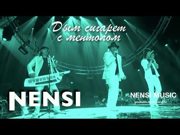 NENSI - Дым Сигарет с Ментолом