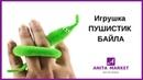 Игрушка ПУШИСТИК БАЙЛА