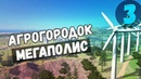 Мурашкино, Чебурашкино и Мегаполис 3 | Cities Skylines