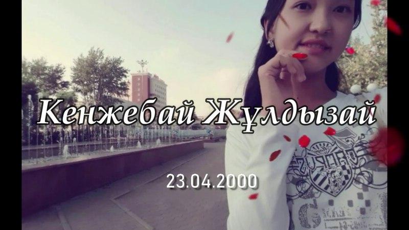 Кенжебай Жұлдызай - Еске алу(23.04.2000 - 14.03.2018)