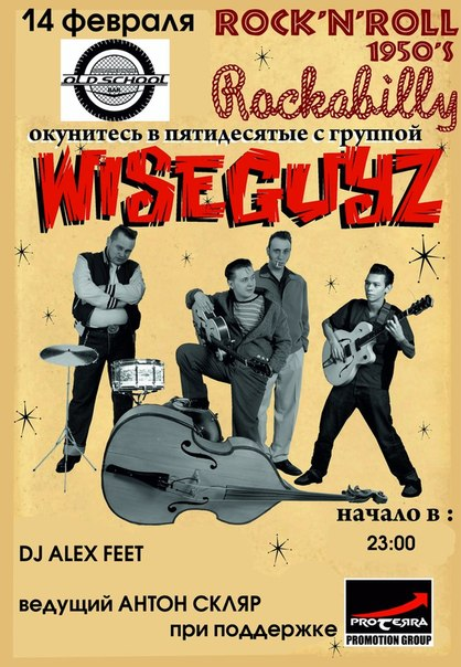 14.02 WiseGuyz - OLD SCHOOL BAR (Краснодар)
