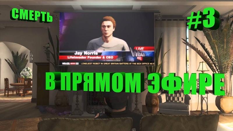 🕹Прохождение Grand Theft Auto V. 3 часть. Смерть в прямом эфире🕹 ( 1080p ;60FPS )